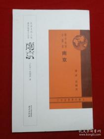 南京(民国史料工都市地理小丛书)