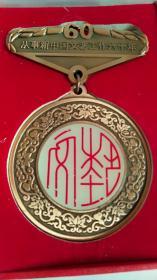 漂亮的金镶玉式纪念奖章奖牌纪念章,纯铜配玉石