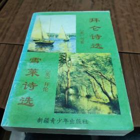 世界名著百部—拜伦诗选+雪莱诗选(2-3)