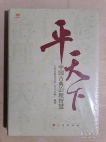 《平天下 :中国古典治理智慧》(16开精装)全新 塑封