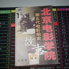 北京电影学院故事第五代电影前史