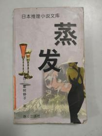 日本推理小说文库:蒸发
