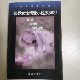 世界女性情爱小说系列  1