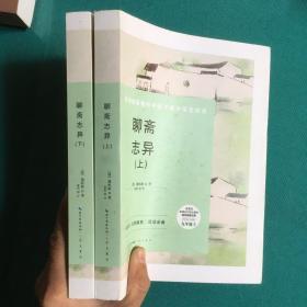聊斋志异-九年级上教育部新编初中语文教材指定阅读书系 名家经典/名师推荐/阅读必备