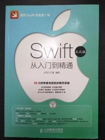 Swift从入门到精通(正式版)【正版!附带光盘 书籍干净 板正 无勾画 不缺页】