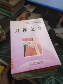 新疆地理旅游文化丛书 总15本合