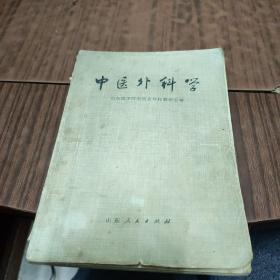 中医外科学(2-2)