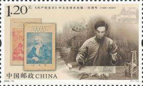 邮票:2020-19J共产党宣言中文全译本出版一百周年邮票(全套一枚)