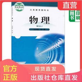 九年级课本上册下册北师大版九年级全一册物理书北京师范大学出版