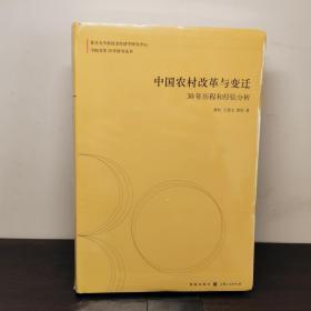 中国农村改革与变迁:30年历程和经验分析