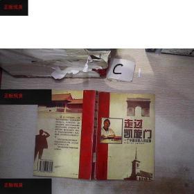 【欢迎下单!】走过凯旋门:一个华裔法国人的故事(书脊破损)[法