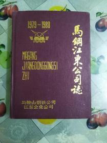 1979一1988马钢江东公司志(精装16开,仅印1000册)