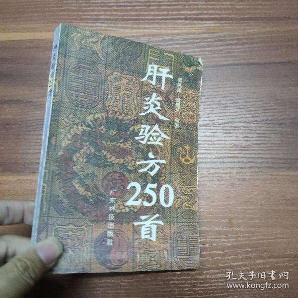 肝炎验方250首
