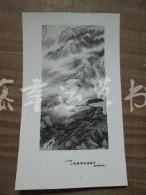 黑白照片一张:山水画 (1982年上海画院迎春画展) 子才 绘画