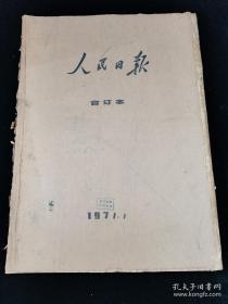 文革原版老报纸《人民日报》4开,1971年1月完整合订本,大幅林彪像