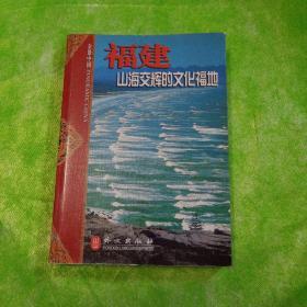 福建:山海交辉的文化福地