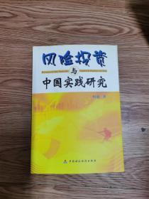 风险投资与中国实践研究