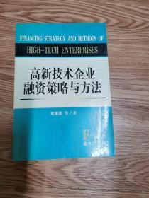 高新技术企业融资策略与方法