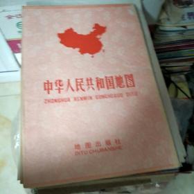 中华人民共和国地图(见图)