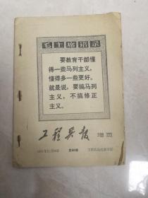 工农兵报增页--工农兵政治部出版1971年