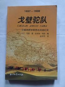 戈壁驼队:中美地质学家西北找油纪实1937~1938