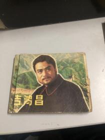 吉鸿昌连环画