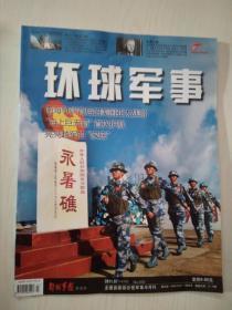环球军事2011年第6上