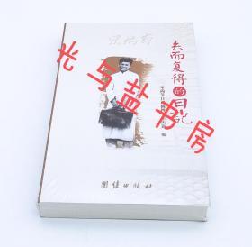 失而复得的日记:宋尚节日记摘抄