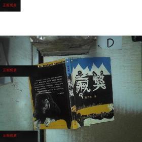 【欢迎下单!】藏獒'' 。杨志军人民文学出版社9787020052783