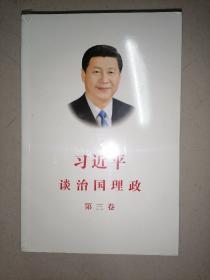 习近平谈治国理政第三卷(中文平装)未拆封