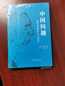 中国问题(未拆封)
