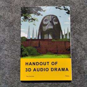 3D音频戏剧:时间机器