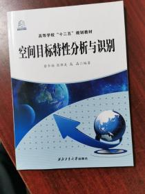 空间目标特性分析与识别
