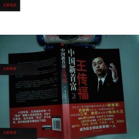 【欢迎下单!】中国新首富王传福叶青、肖素均华文出版社97875075