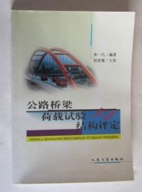 公路桥梁荷载试验与结构评定