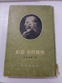 约瑟.安特路传【1954年一版一印】