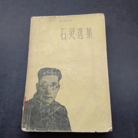 石灵选集【1958年一版一印】