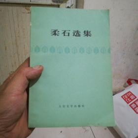 柔石选集 人民文学出版社