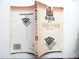 李昌镐精讲围棋手筋
