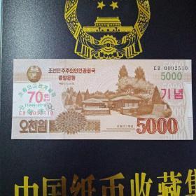 外国钱币 朝鲜2013年纸币中朝建交70周年( 面值5000)  (库存  1)