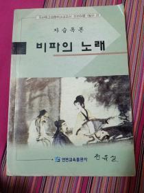 朝鲜族高级中学教科书语文《自读课本,琵琶行》