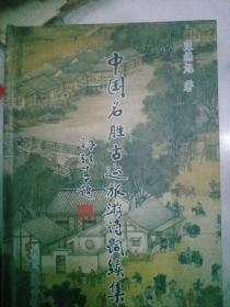 中国名胜古迹旅游诗词续集
