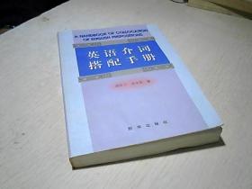 英语介词搭配手册.
