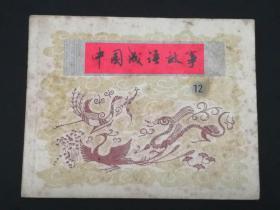 中国成语故事12