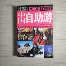 中国自助游:2006