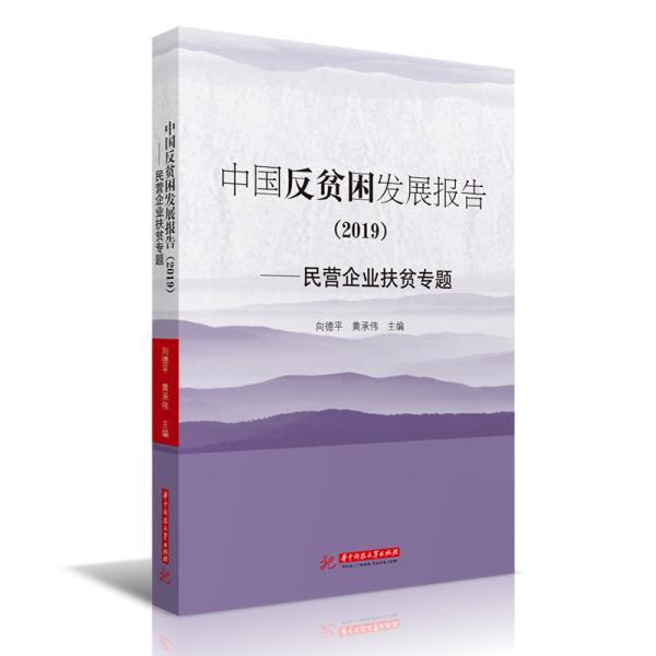 中国反贫困发展报告(2019)——民营企业扶贫专题