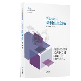 深圳先行示范丛书.科技创新卷·承载与远见:机制催生创新