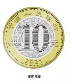 2021年贺岁普通纪念币