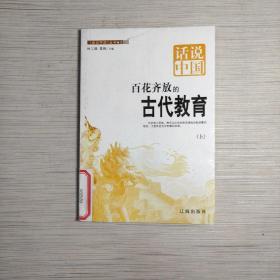 百花齐放的古代教育(上)