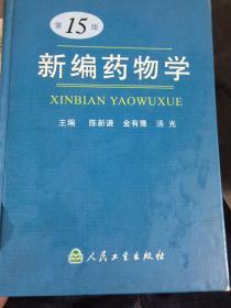 新编药物学.15版